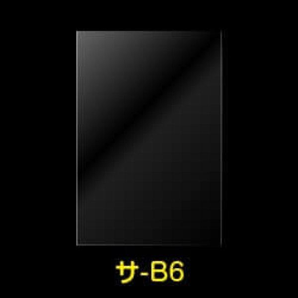 画像1: #30 OPP袋テープなし B6用 (1)