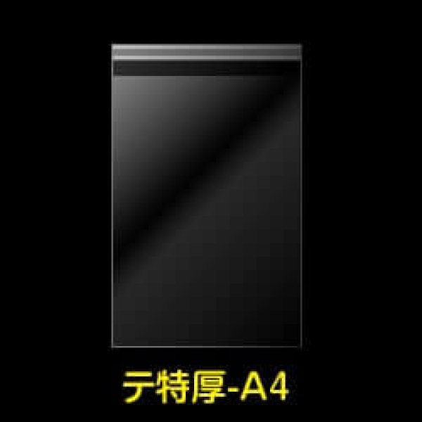画像1: #50 OPP袋テープ付 A4用特厚 (1)