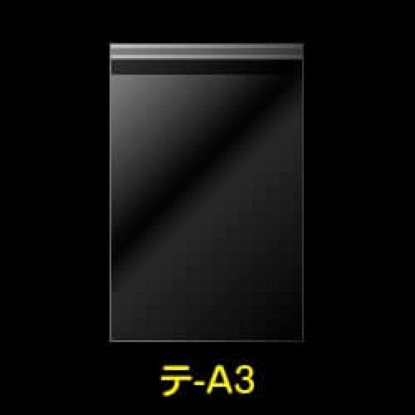 画像1: #30 OPP袋テープ付 A3用 (1)