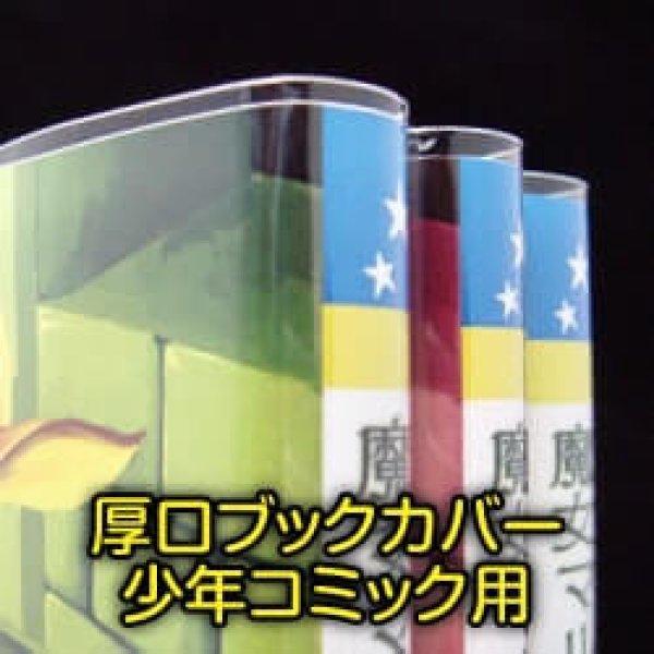 画像1: #40 厚口透明ブックカバー 新書少年コミック用 (1)