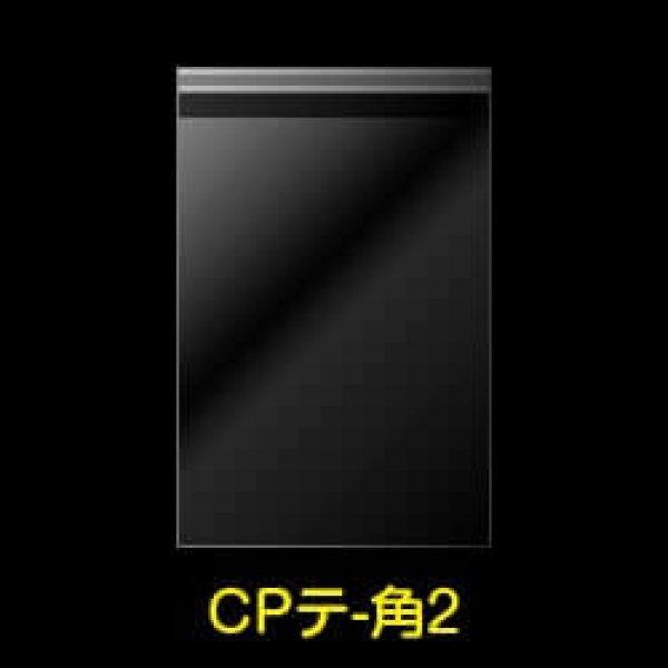 画像1: 【シーピーピー】#30 CPP袋テープ付 角2 (1)