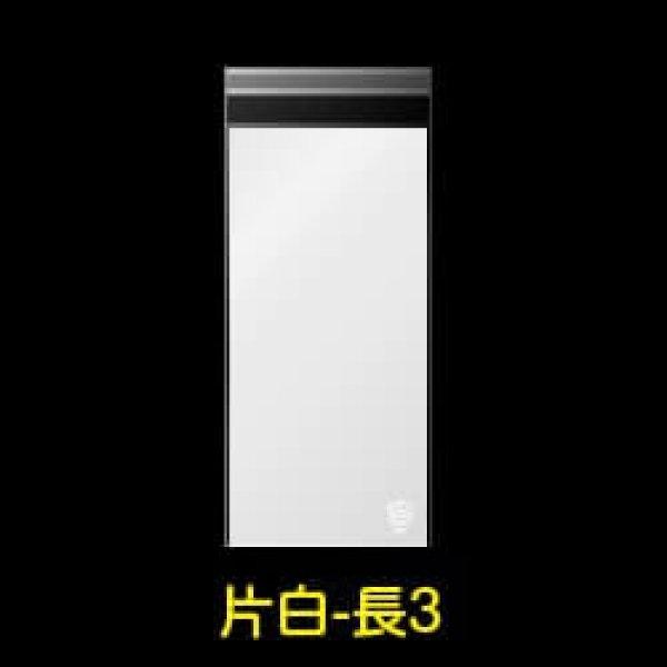 画像1: #30 片面白OPP袋長3 (1)