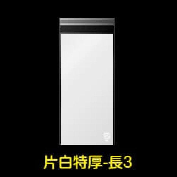 画像1: #50 片面白OPP袋 長3特厚 (1)