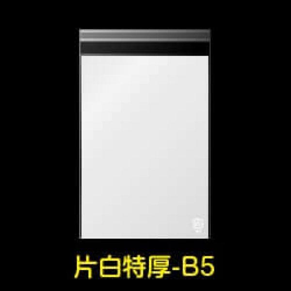 画像1: #50 片面白OPP袋 B5用特厚 (1)