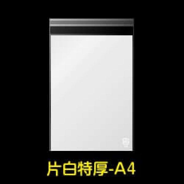 画像1: #50 片面白OPP袋 A4用特厚 (1)