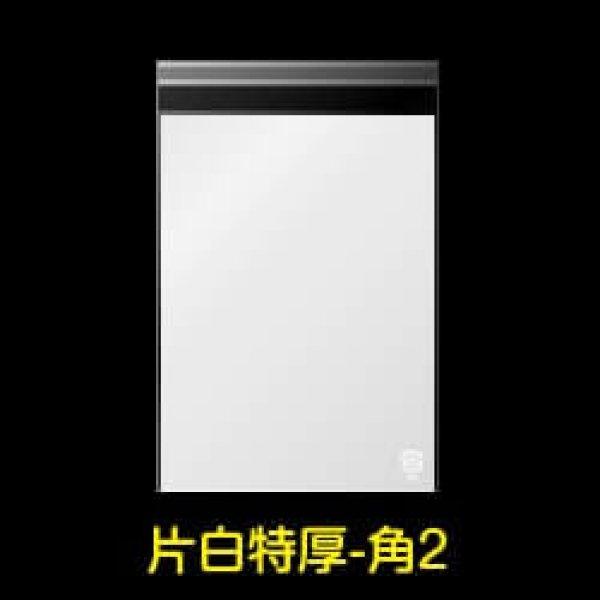 画像1: #50 片面白OPP袋 角2特厚 (1)