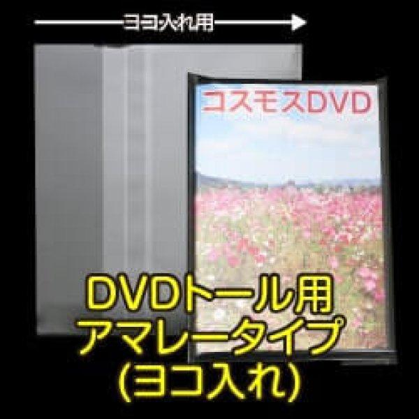 画像1: #30 OPP袋 本体側テープ付 DVDトール用 アマレータイプ(ヨコ入れ) (1)