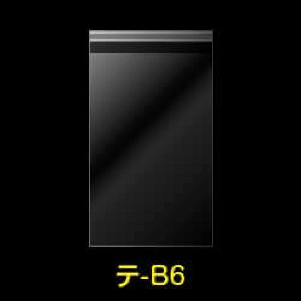 画像1: #30 OPP袋テープ付 B6用 (1)