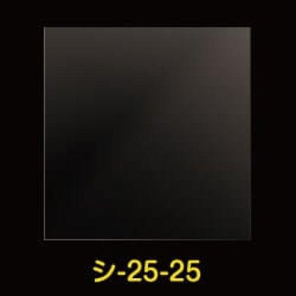 画像1: #30 OPPシート 250x250 (1)