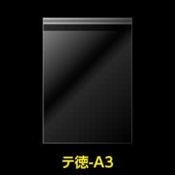 画像1: #25 OPP袋テープ付 お徳A3用 (1)