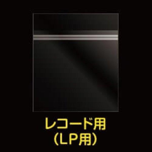 画像1: #40 OPP袋 本体側テープ付 LPレコード用 (1)