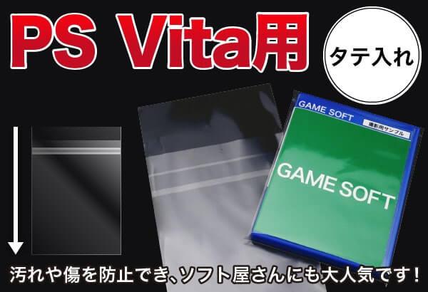 PS Vita用 タテ入れ 汚れや傷を防止でき、ソフト屋さんにも大人気です!