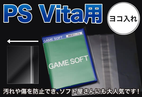 PS Vita用 ヨコ入れ 汚れや傷を防止でき、ソフト屋さんにも大人気です!