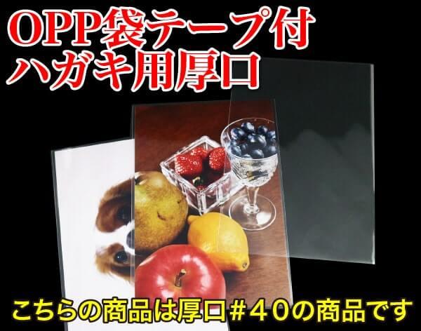 OPP袋テープ付ハガキ用厚口 こちらの商品は厚口#40の商品です