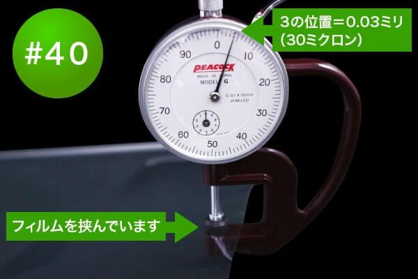 厚口#40の厚み測定