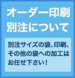 オーダメイド