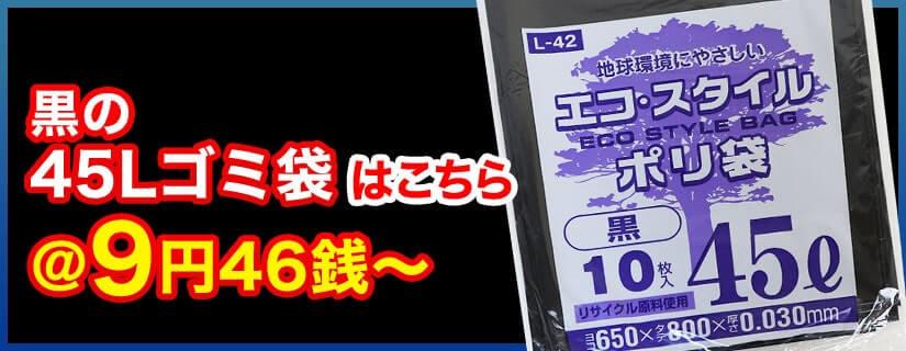黒の45Lゴミ袋はこちら @9円46銭