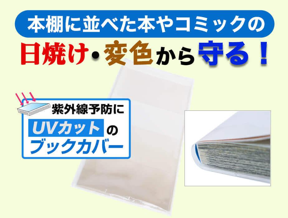 UVカットのブックカバー