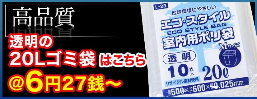 高品質!透明の20Lゴミ袋はこちら @6円27銭