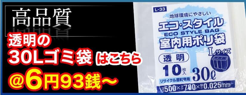 高品質!透明の30Lゴミ袋はこちら @6円93銭