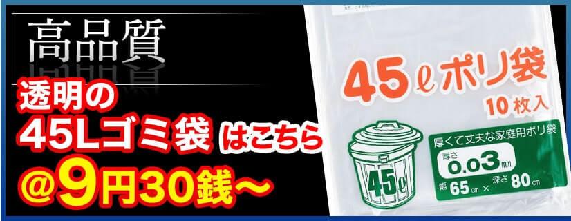 高品質!透明の45Lゴミ袋はこちら @9円30銭