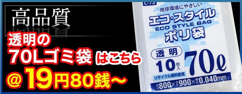 高品質!透明の70Lゴミ袋はこちら @19円80銭