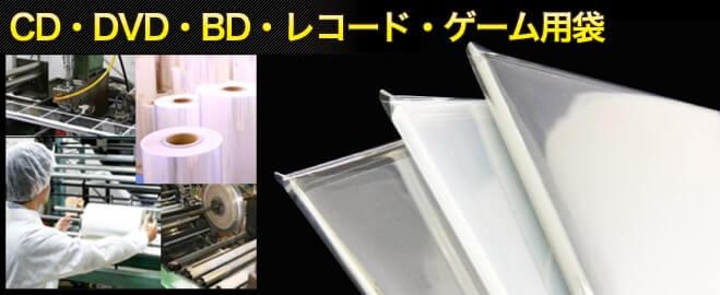 CD・DVD・BD・レコード・ゲーム用袋