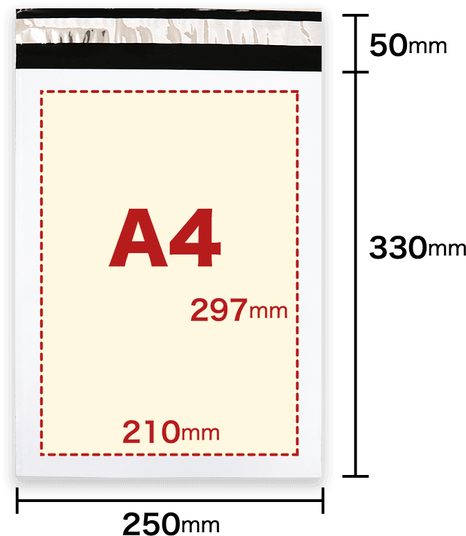宅配ビニール袋白A4