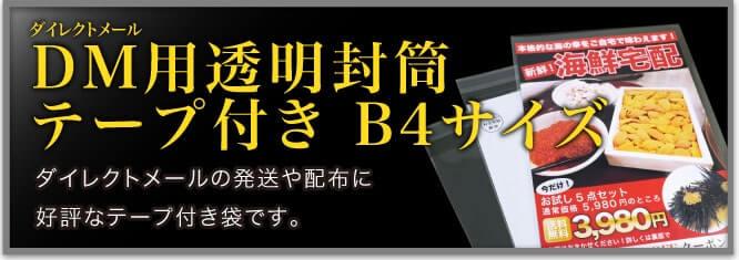 DM用透明封筒テープ付き B4サイズ