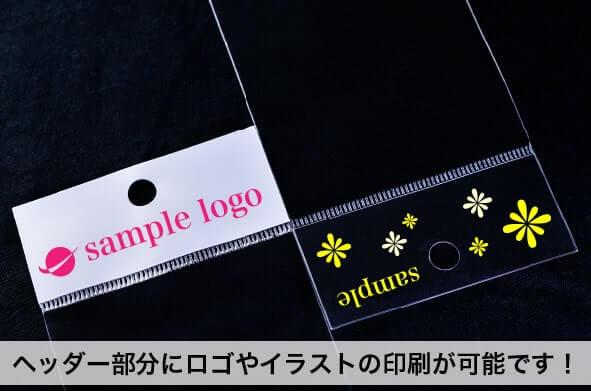 ヘッダー部分にロゴやイラストの印刷が可能です!