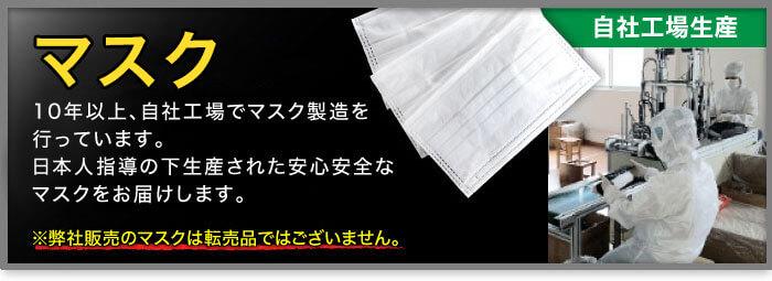 販促用マスク アイキャッチ画像