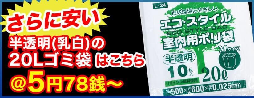 さらに安い!半透明(乳白)の20Lゴミ袋はこちら @5円78銭