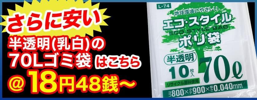 さらに安い!半透明(乳白)の70Lゴミ袋はこちら @18円48銭