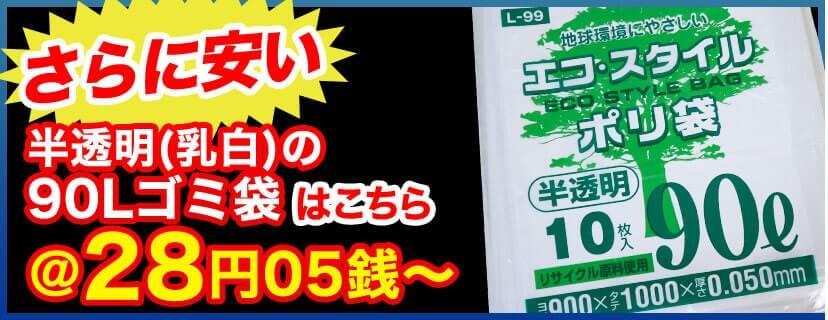 さらに安い!半透明(乳白)の90Lゴミ袋はこちら @28円05銭