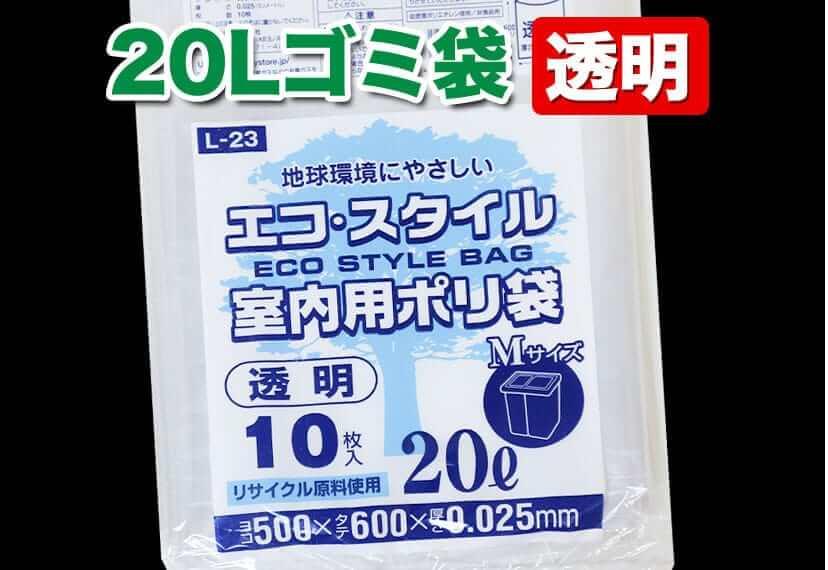 20Lゴミ袋 透明