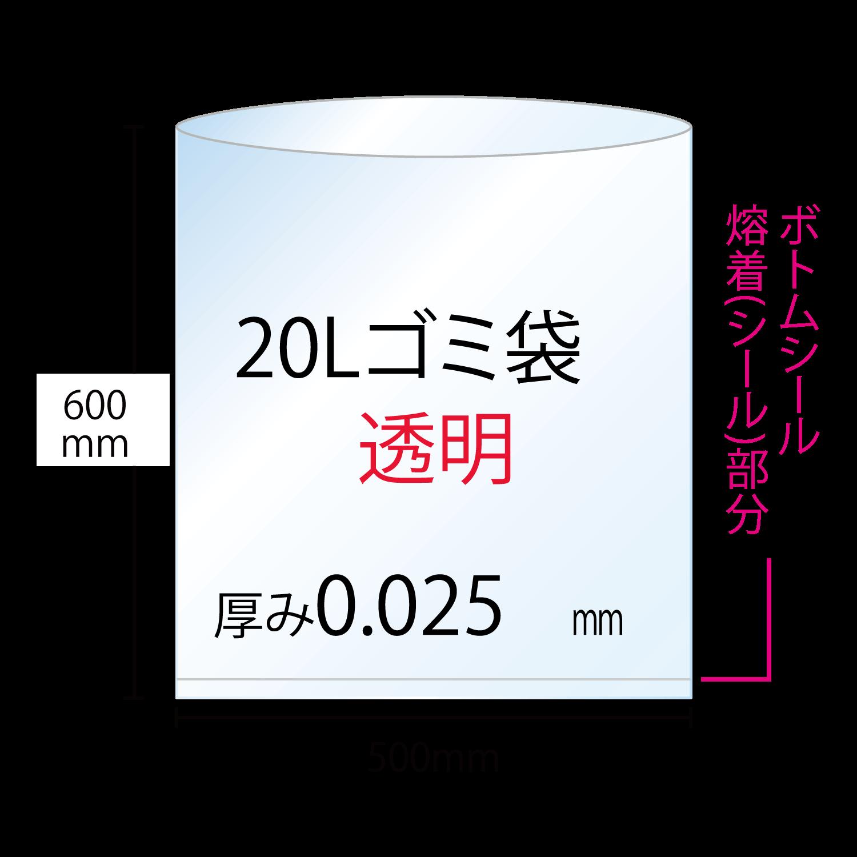 20Lの透明ゴミ袋は、ヨコ50cm×タテ60cmで、袋の底にボトムシール溶着(シール)部分があります。