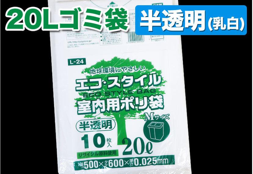 20Lゴミ袋 半透明