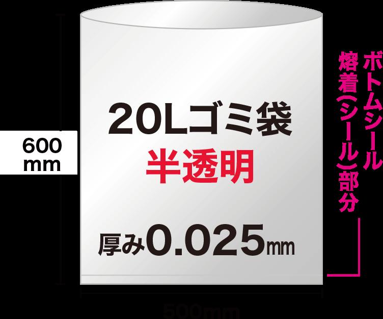 20Lの半透明(乳白)ゴミ袋は、ヨコ50cm×タテ60cmで、袋の底にボトムシール溶着(シール)部分があります。