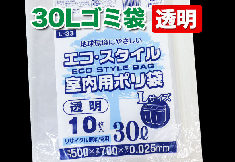 30Lゴミ袋 透明