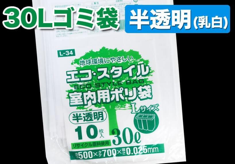 30Lゴミ袋 半透明(乳白)