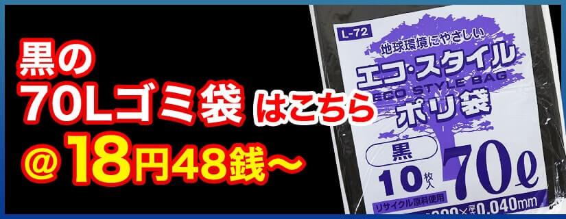 さらに安い!黒色の70Lゴミ袋はこちら @18円48銭
