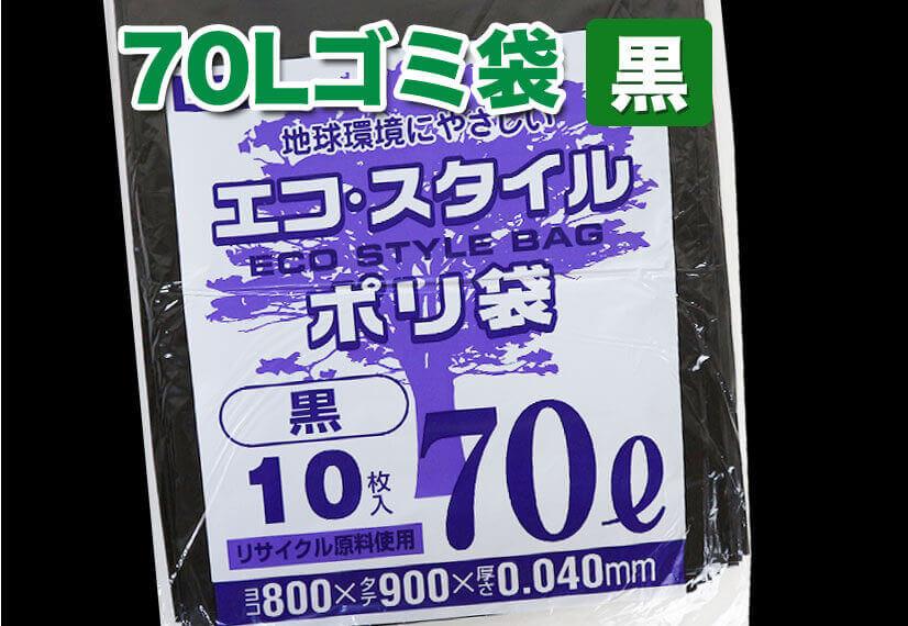 70Lゴミ袋 黒