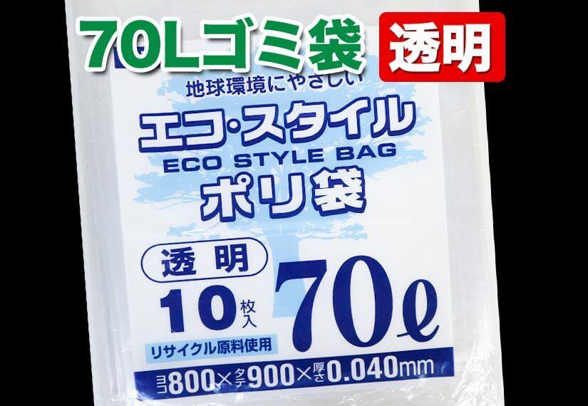 70Lゴミ袋 透明