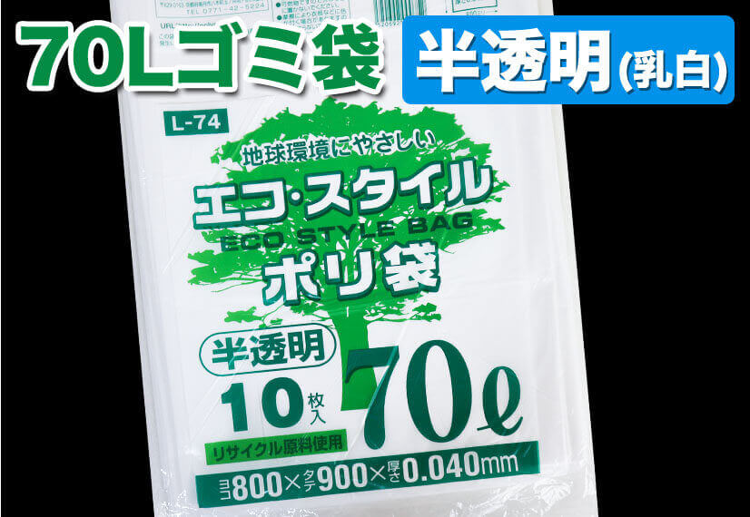 70Lゴミ袋 半透明(乳白)