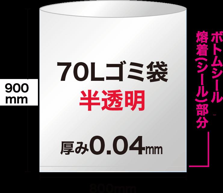 70Lの半透明(乳白)ゴミ袋は、ヨコ80cm×タテ90cmで、袋の底にボトムシール溶着(シール)部分があります。