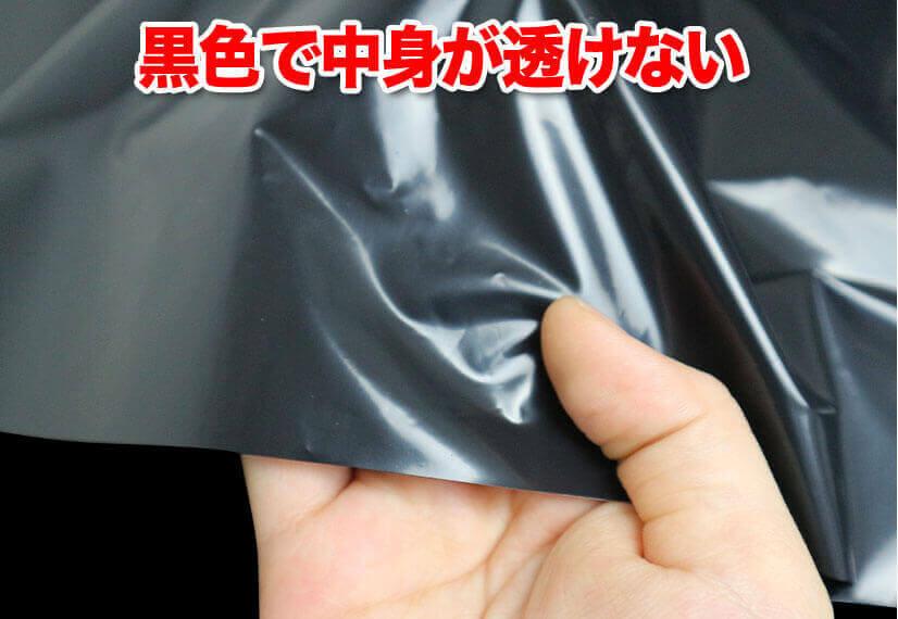 黒のゴミ袋