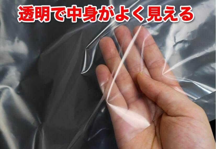透明のゴミ袋