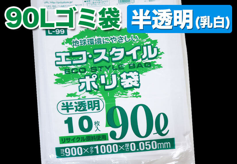 90Lゴミ袋 半透明(乳白)