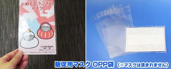 販促用マスクOPP袋(※マスクは含まれません)