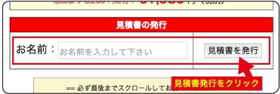 見積書発行ボタン
